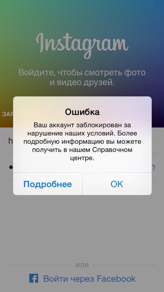 Как разблокировать Инстаграм