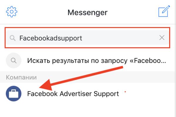 Как написать в техническую поддержку Инстаграм