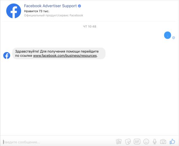 Связь с технической поддержкой в Инстаграм