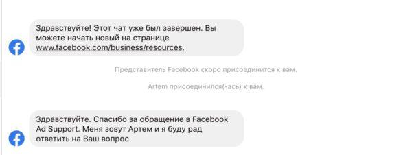 Связь с менеджером в Инстаграм/Фейсбук
