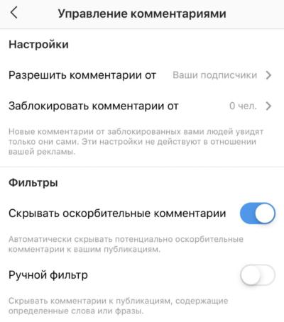 Лайфхаки в Инстаграм: фильтрация комментариев