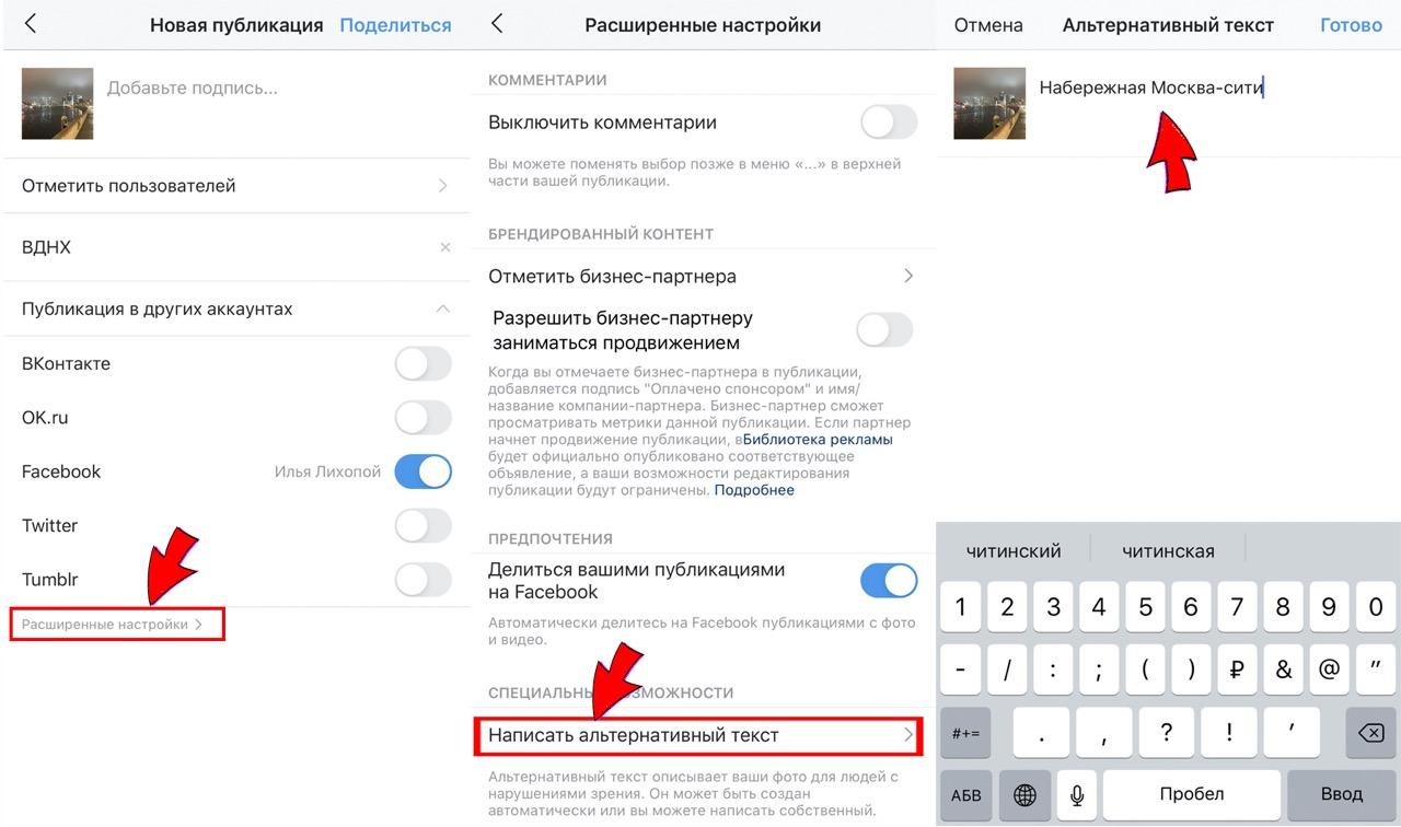 Лайфхаки в Инстаграм: ALT теги в Инстаграм