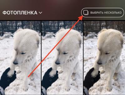 Лайфхаки в Инстаграм: несколько фото в Инстаграм