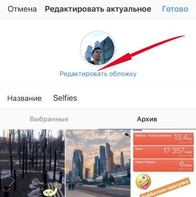 Вечные stories в Инстаграм