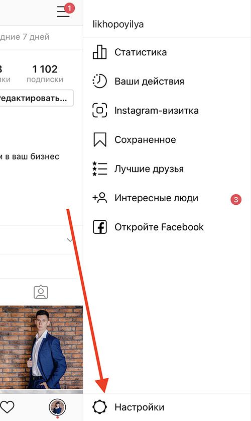 Инструкция: синяя галочка в Инстаграм