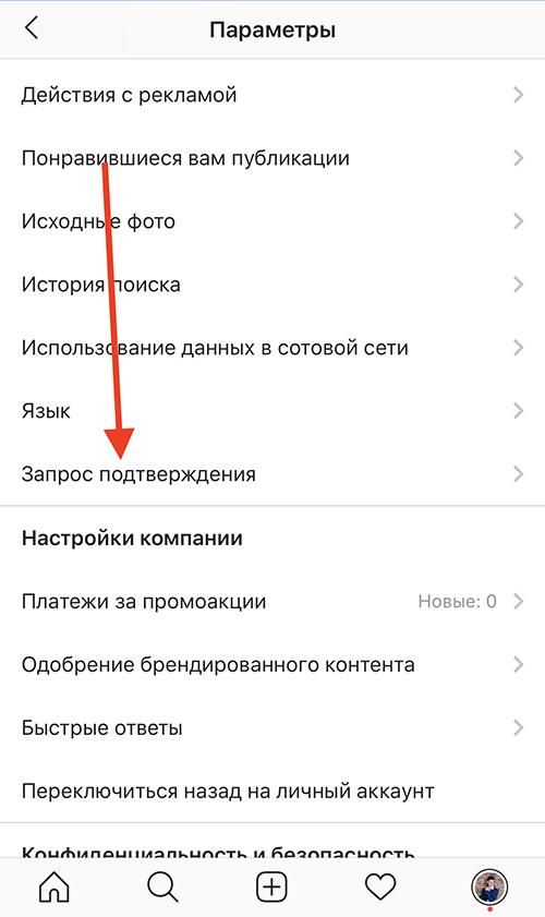 Инструкция: верификация в Инстаграм